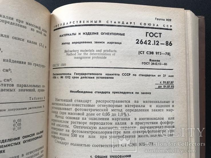 Государственные стандарты СССР. Огнеупоры и огнеупорные изделия, фото №8