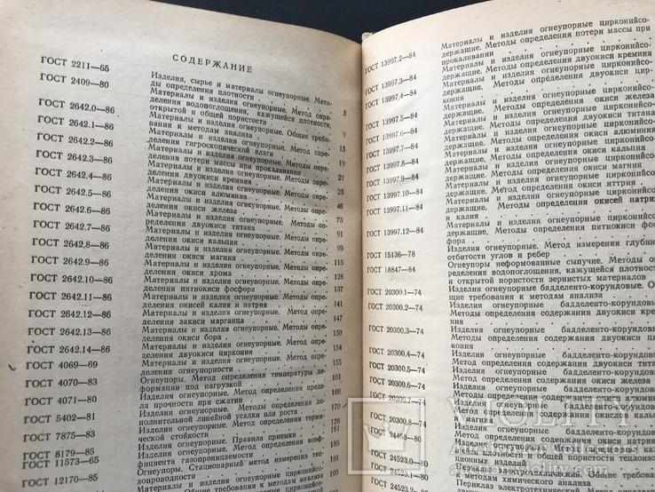 Государственные стандарты СССР. Огнеупоры и огнеупорные изделия, фото №9
