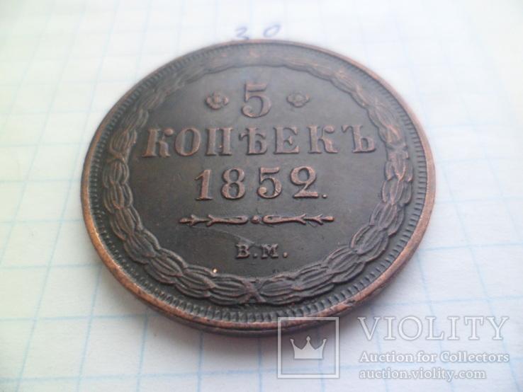 5 копеек 1852 рік копія, фото №3