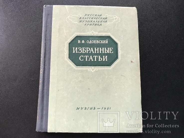 1953 Одоевский Избранные статьи, фото №2