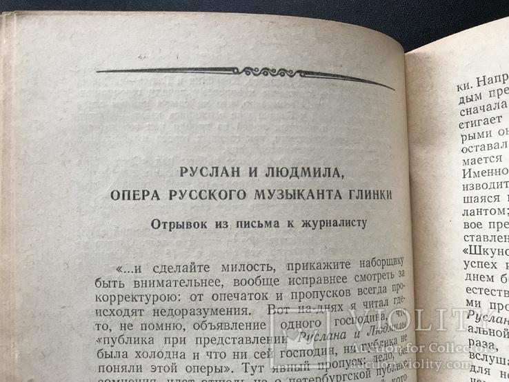 1953 Одоевский Избранные статьи, фото №7