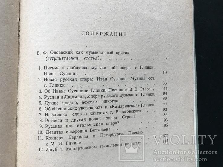 1953 Одоевский Избранные статьи, фото №9