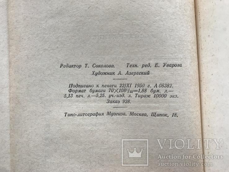 1953 Одоевский Избранные статьи, фото №10