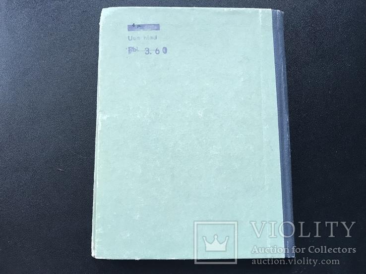 1953 Одоевский Избранные статьи, фото №11