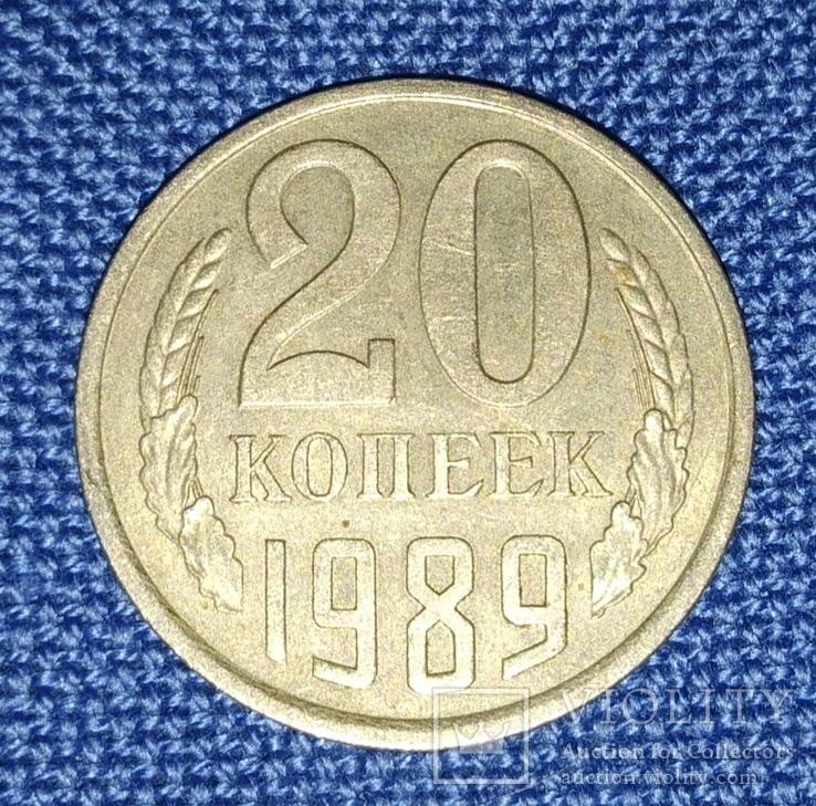 20 копеек 1989г., фото №2