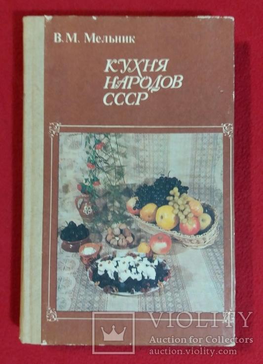 Кухня народов СССР 1987 г. Кишинёв В.М.Мельник, фото №2
