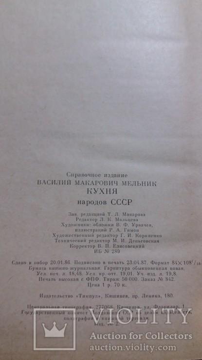 Кухня народов СССР 1987 г. Кишинёв В.М.Мельник, фото №5