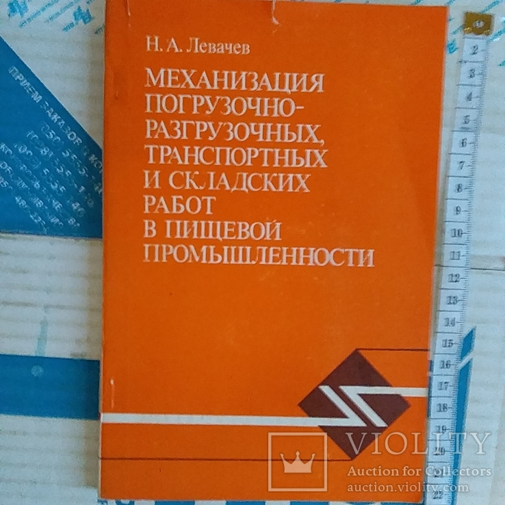 Механизация складских работ в пищепроме 1984р., фото №2