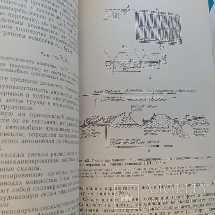 Механизация складских работ в пищепроме 1984р., фото №4