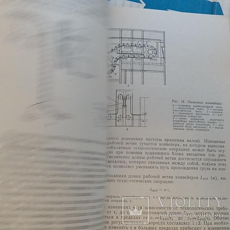 Механизация складских работ в пищепроме 1984р., фото №5