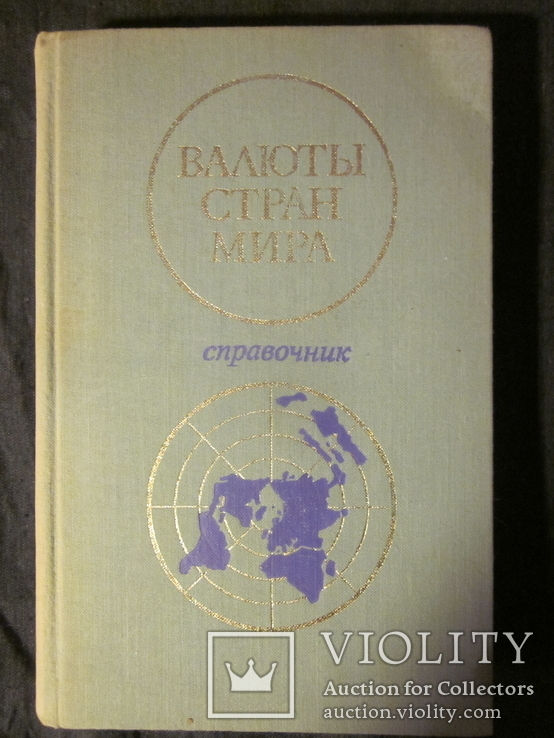 Валюты стран мира. 1976 год., фото №2