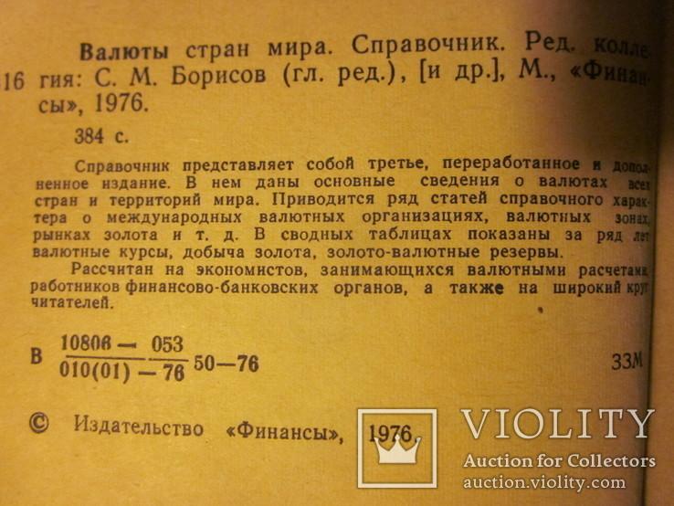 Валюты стран мира. 1976 год., фото №7