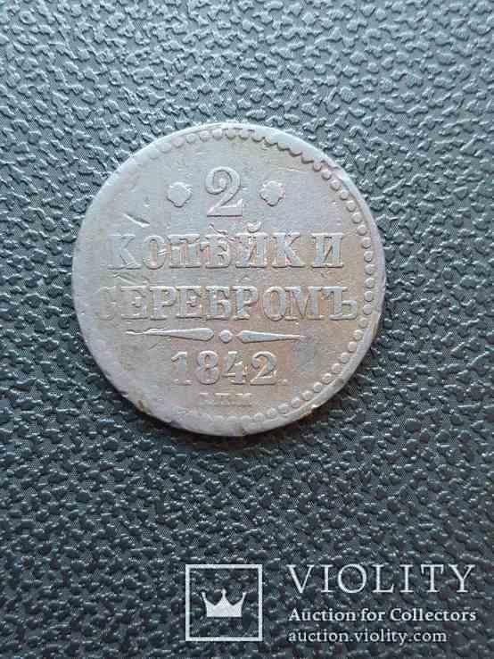 2 копейки серебром 1842 р СПМ, фото №2