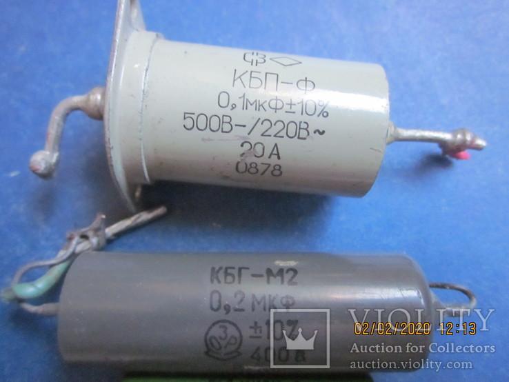 Конденсаторы К42У-2, КБП-Ф, КБГ-М2., фото №3