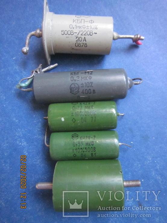 Конденсаторы К42У-2, КБП-Ф, КБГ-М2., фото №2