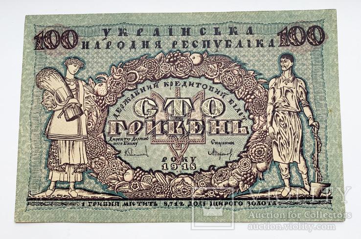 100 гривень 1918 года. XF, фото №2