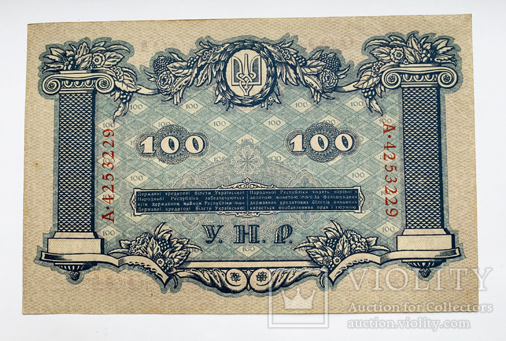100 гривень 1918 года. XF, фото №3