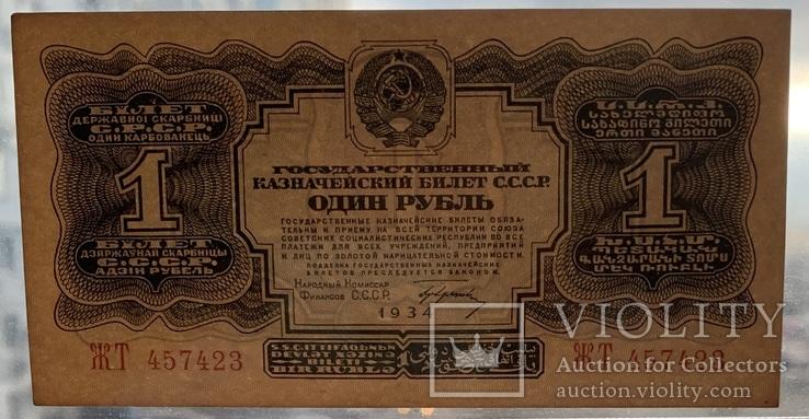 1 рубль 1934 года. aUNC., фото №4