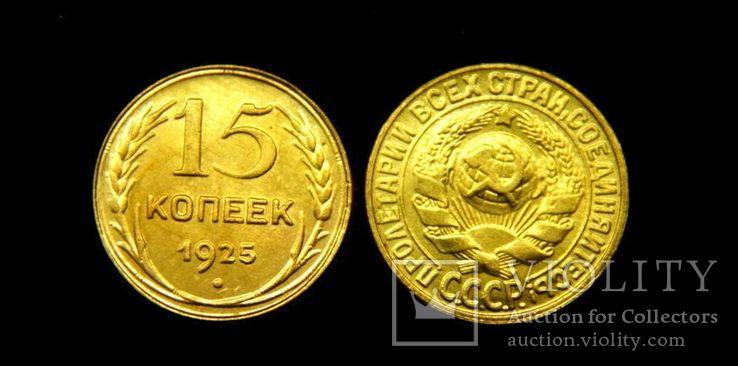 15 копеек СССР 1925 год в бронзе копия пробной монеты
