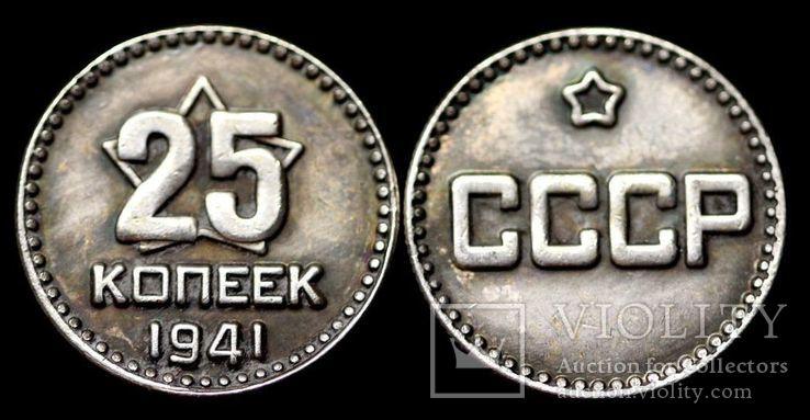 25 копеек 1941 СССР, копия