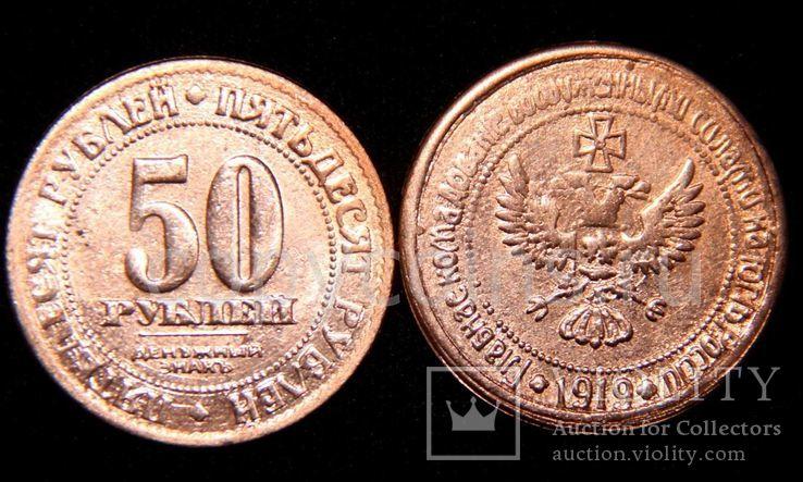 50 рублей 1919 год копия пробной монеты денежный знак