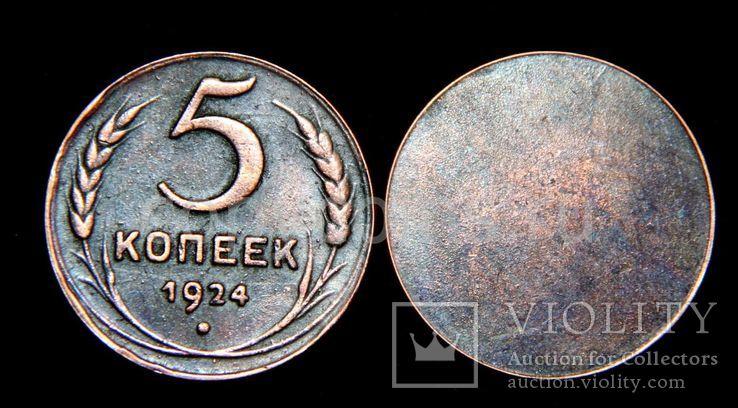 5 копеек 1924 год одна сторонняя копия пробник