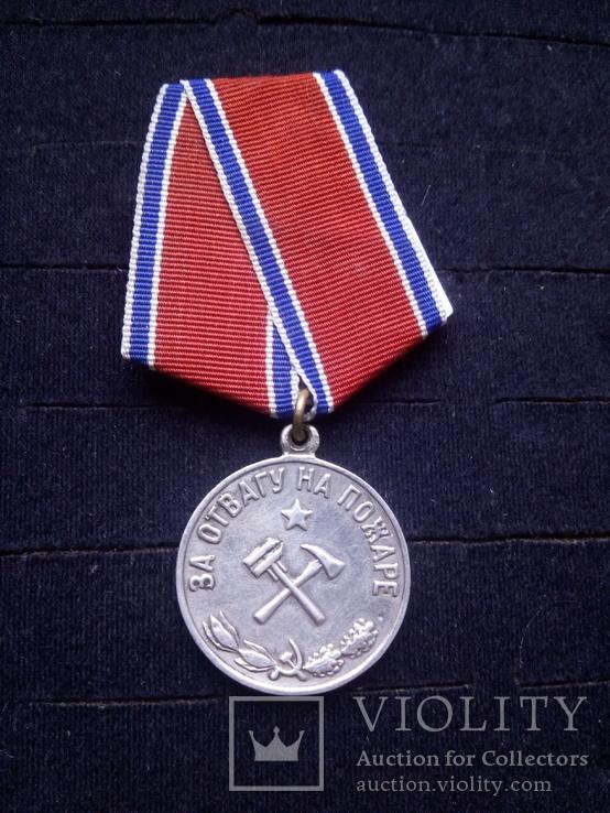 Медаль за отвагу на пожаре копия, фото №3
