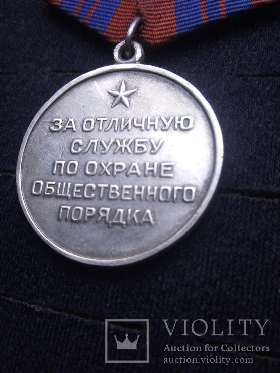 Медаль за отличную службу по охране общественного порядка  копия, фото №4