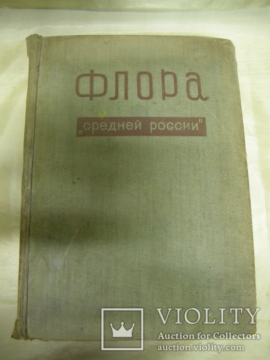 Флора средней России, книга 1933, фото №2