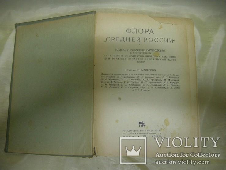 Флора средней России, книга 1933, фото №4