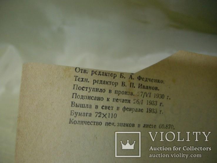 Флора средней России, книга 1933, фото №5