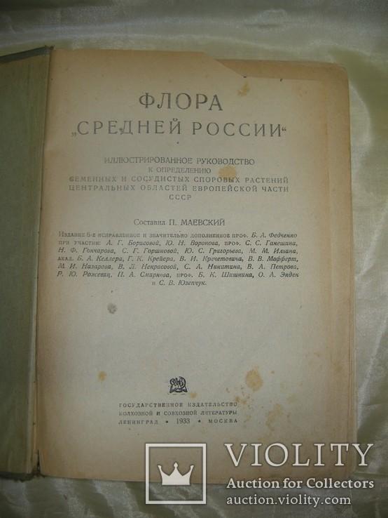 Флора средней России, книга 1933, фото №6