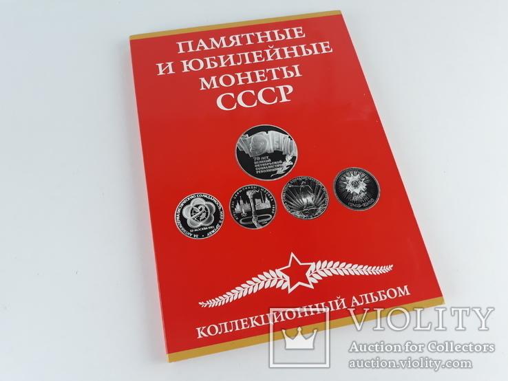 Альбом для монет СССР для 64+4 юбилейных рублей и копеек 1967 года, фото №2