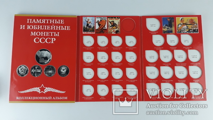 Альбом для монет СССР для 64+4 юбилейных рублей и копеек 1967 года, фото №7