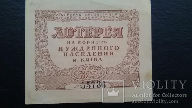 Лотерея Киев - окупация -  1943 год