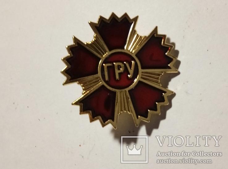 Знак ГРУ СССР (копия), фото №2