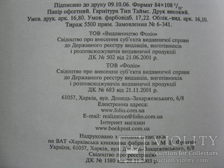 """Сказка """"ЗапорожцІ"""" Іван Нечуй-Левицький, фото №6"""