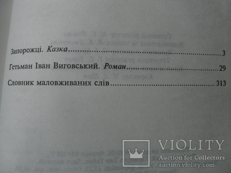 """Сказка """"ЗапорожцІ"""" Іван Нечуй-Левицький, фото №7"""