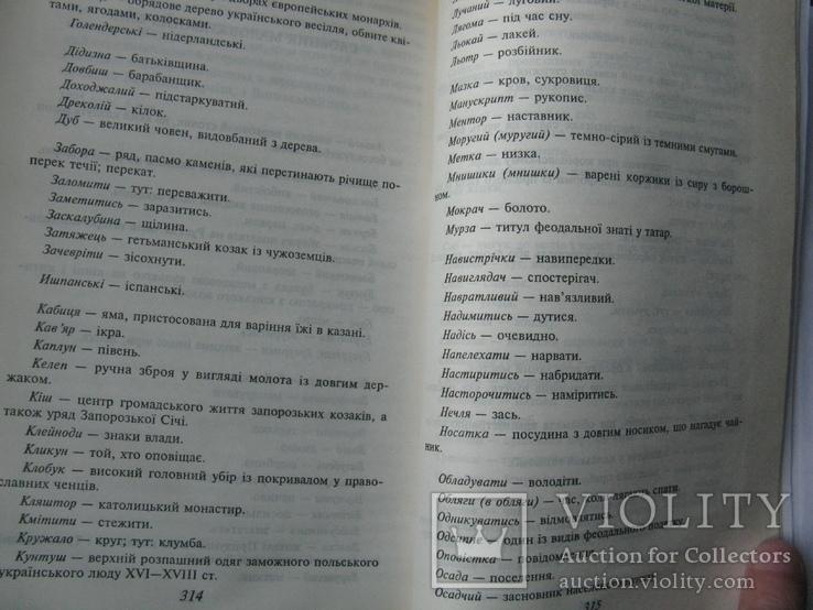 """Сказка """"ЗапорожцІ"""" Іван Нечуй-Левицький, фото №8"""