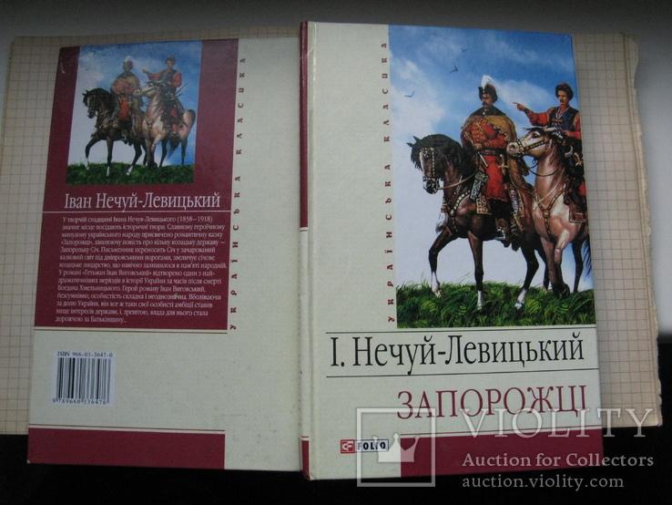 """Сказка """"ЗапорожцІ"""" Іван Нечуй-Левицький, фото №2"""