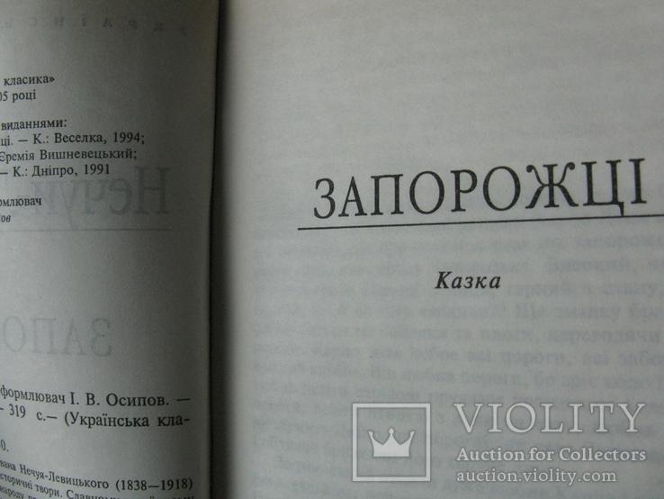 """Сказка """"ЗапорожцІ"""" Іван Нечуй-Левицький, фото №10"""