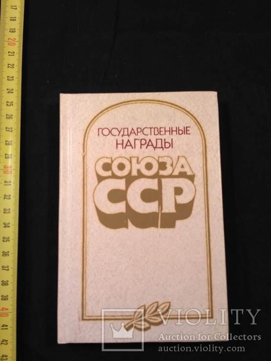 Государственные награды Союза ССР 1987р., фото №2
