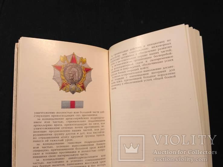Государственные награды Союза ССР 1987р., фото №6