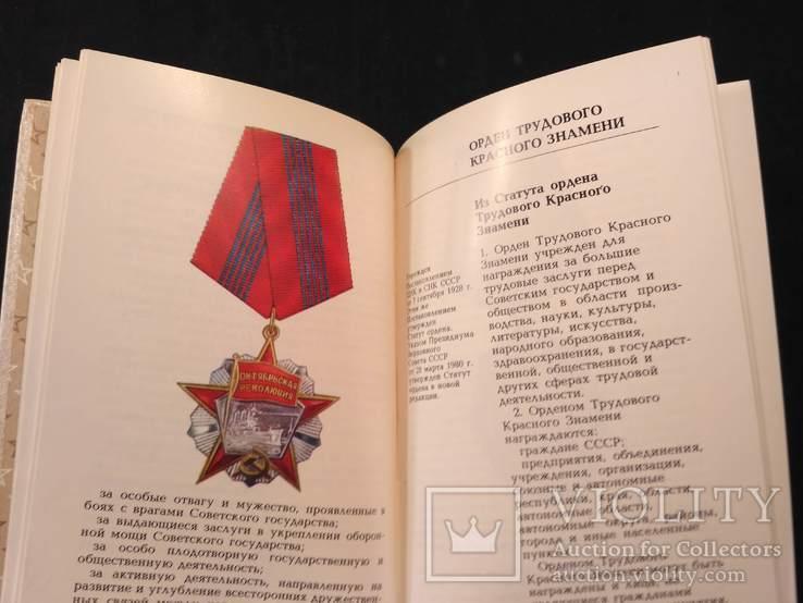 Государственные награды Союза ССР 1987р., фото №7