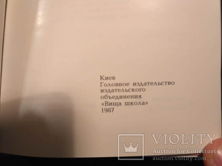 Государственные награды Союза ССР 1987р., фото №8