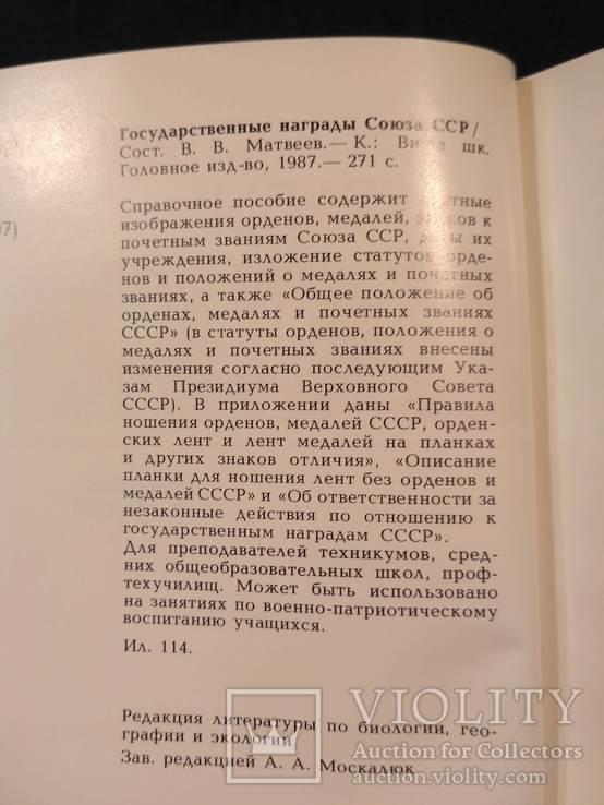 Государственные награды Союза ССР 1987р., фото №9