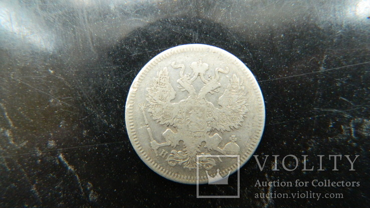 20 копеек 1873, фото №3
