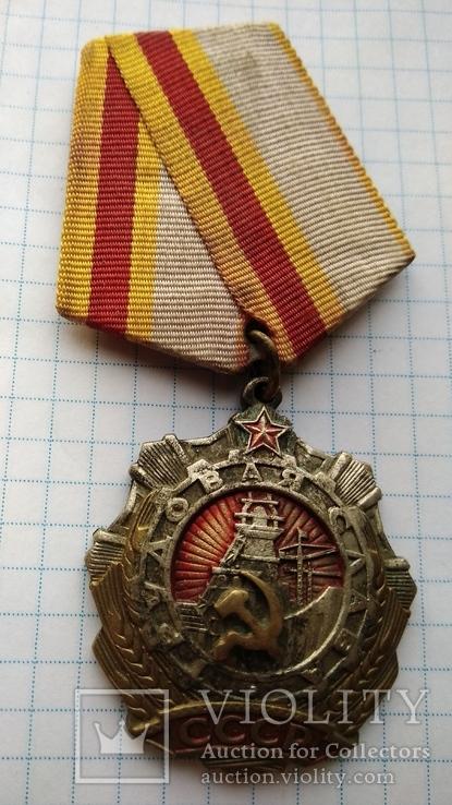 Копия Орден трудовой славы 1 степени, фото №2