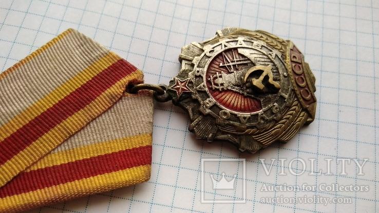 Копия Орден трудовой славы 1 степени, фото №5