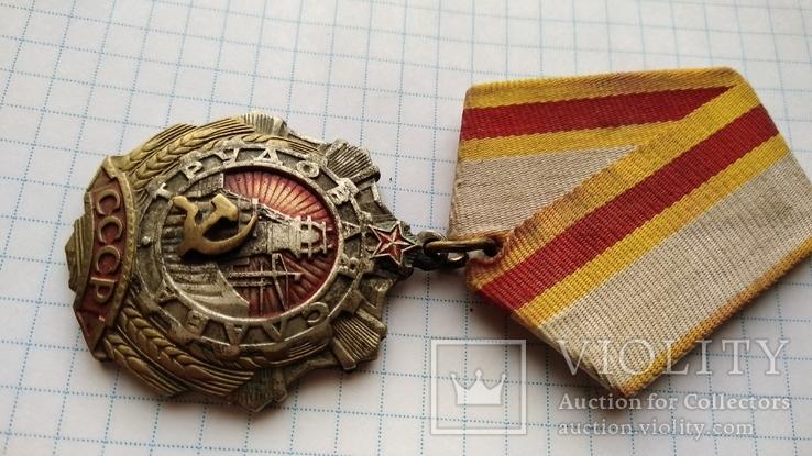 Копия Орден трудовой славы 1 степени, фото №7